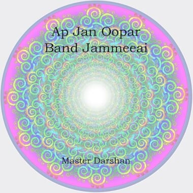Master Darshan