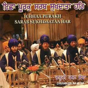 Ichhaa Purakh