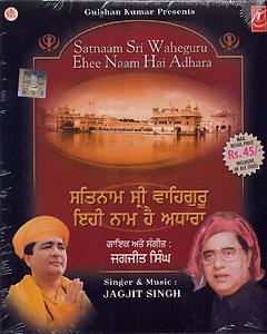 Sat Nam Sri Wahe Guru
